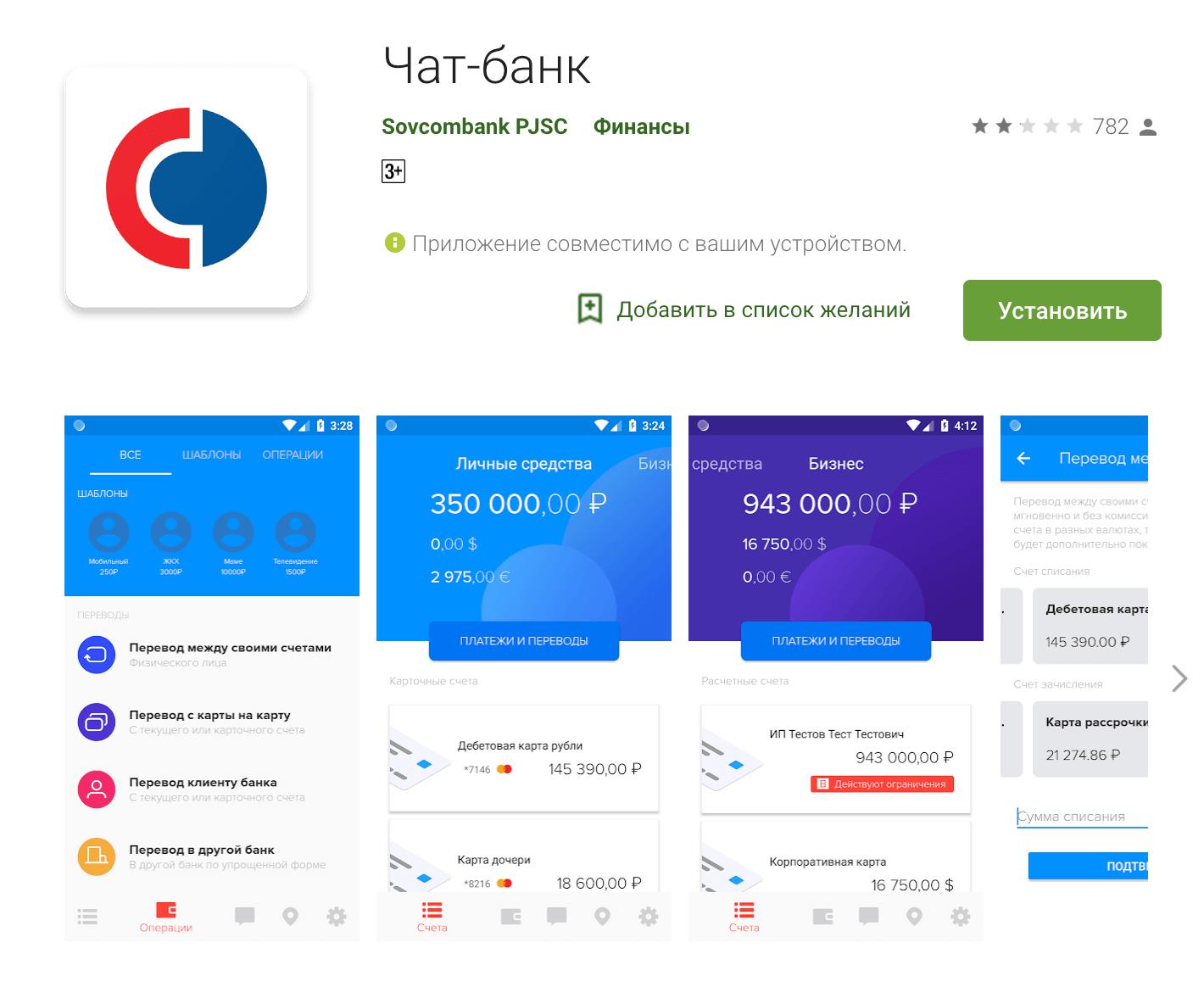 Мобильное приложение Чат банк