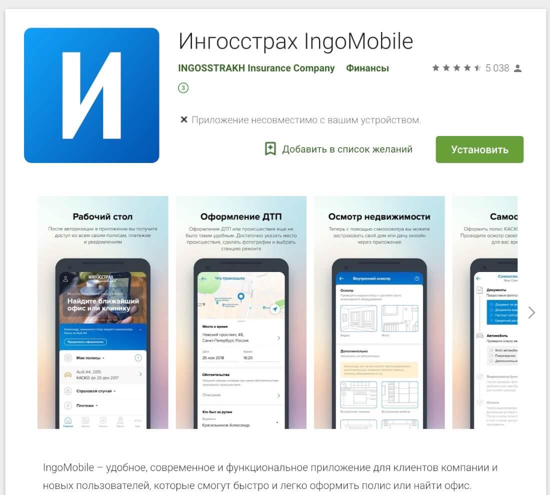 Мобильное приложение Ингосстраха