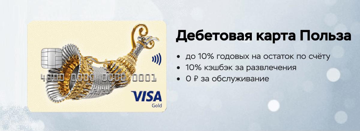 """Карта """"Польза"""" банка Хоум Кредит"""