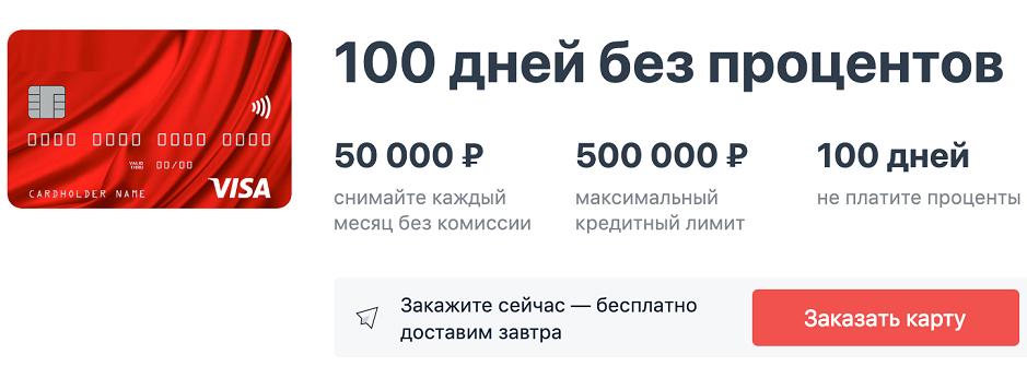 """Кредитная карта """"100 дней без процентов"""" от Альфа банка"""