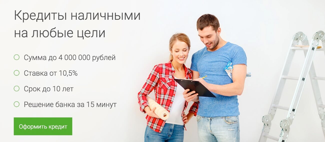 Условия кредита в ОТП банке