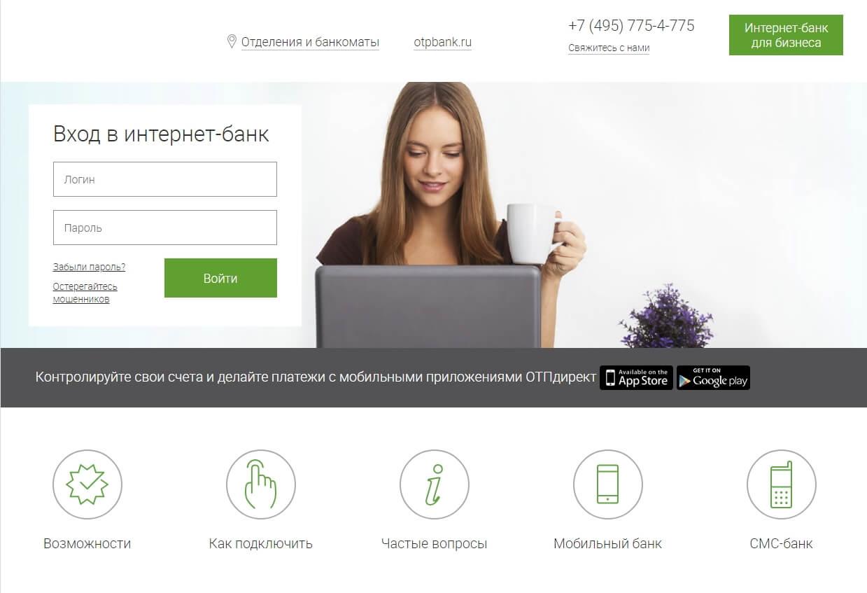 Официальный сайт ОТП банка