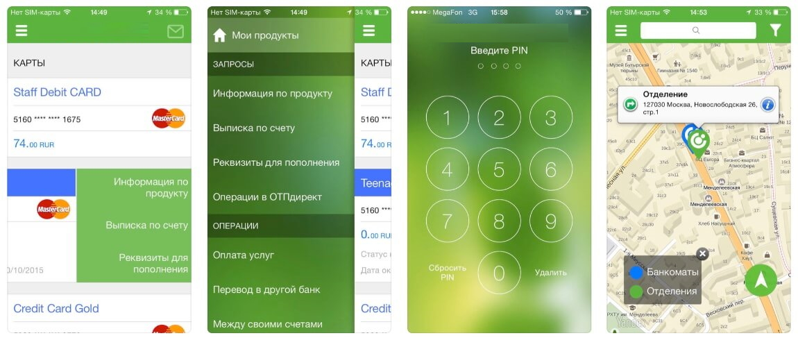 Мобильное приложение ОТП Банка