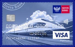 """Кредитная карта """"Почтовый экспресс"""" Почта банка"""