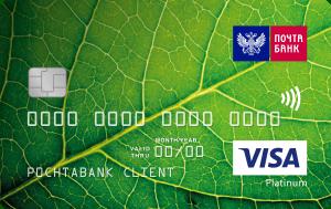 """Кредитная карта """"Зеленый мир"""" Почта банка"""