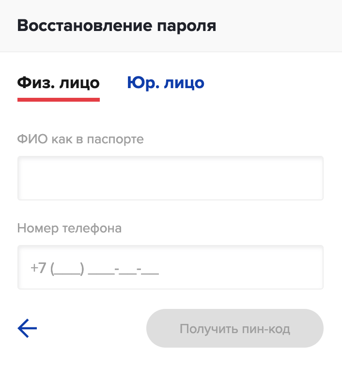 восстановление пароля от личного кабинета Ингосстрах