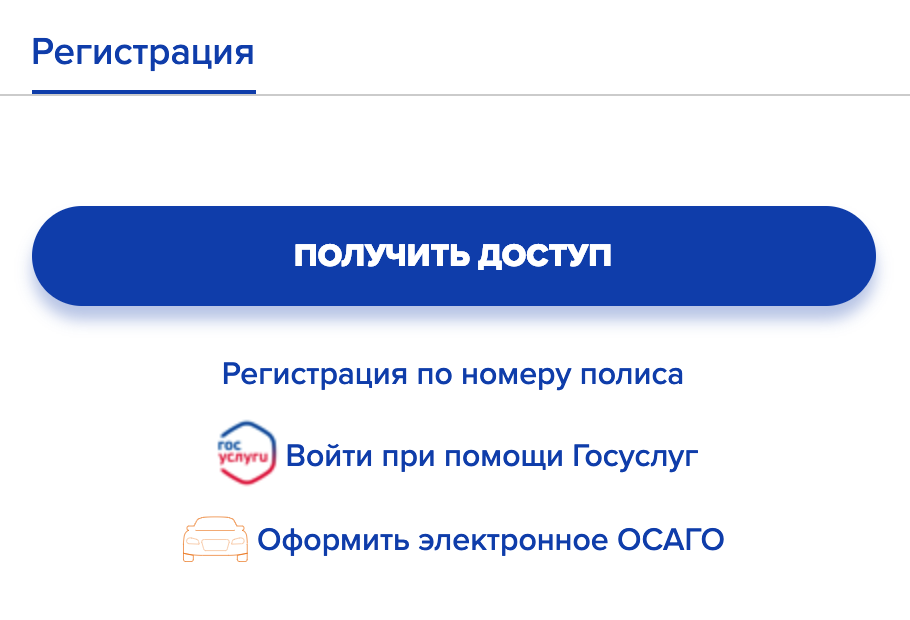Регистрация личного кабинета в Ингосстрах