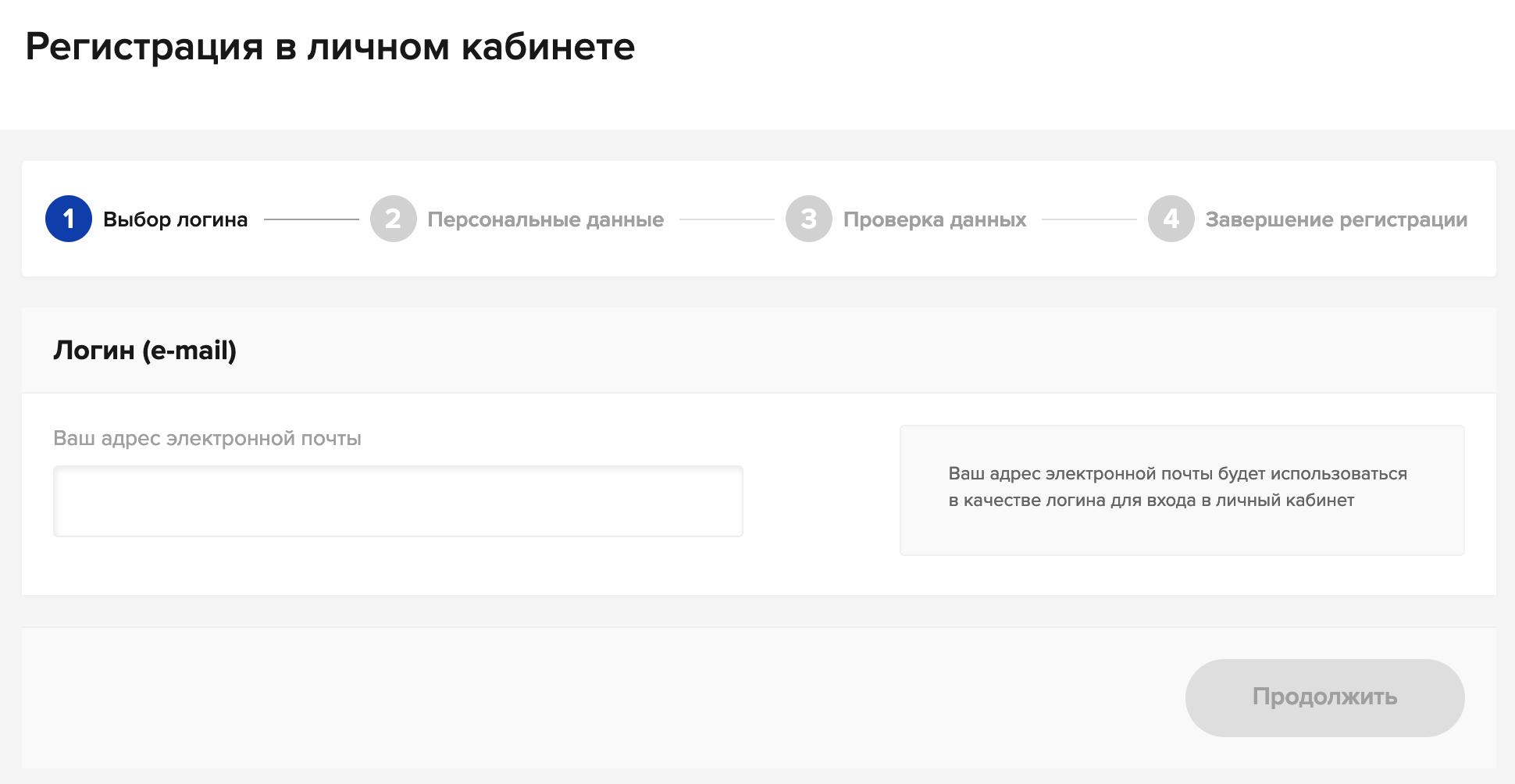 Регистрация на сайте Ингосстрах