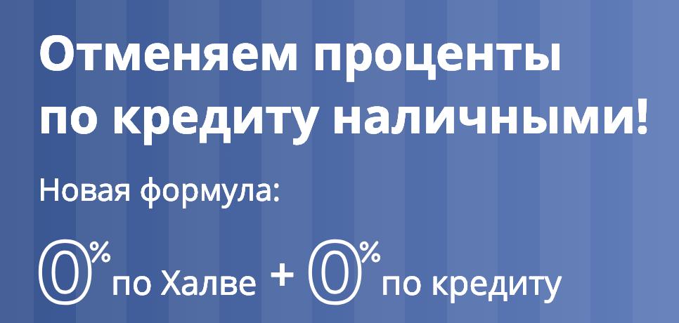 Онлайн заявка на кредит наличными в Совкомбанке