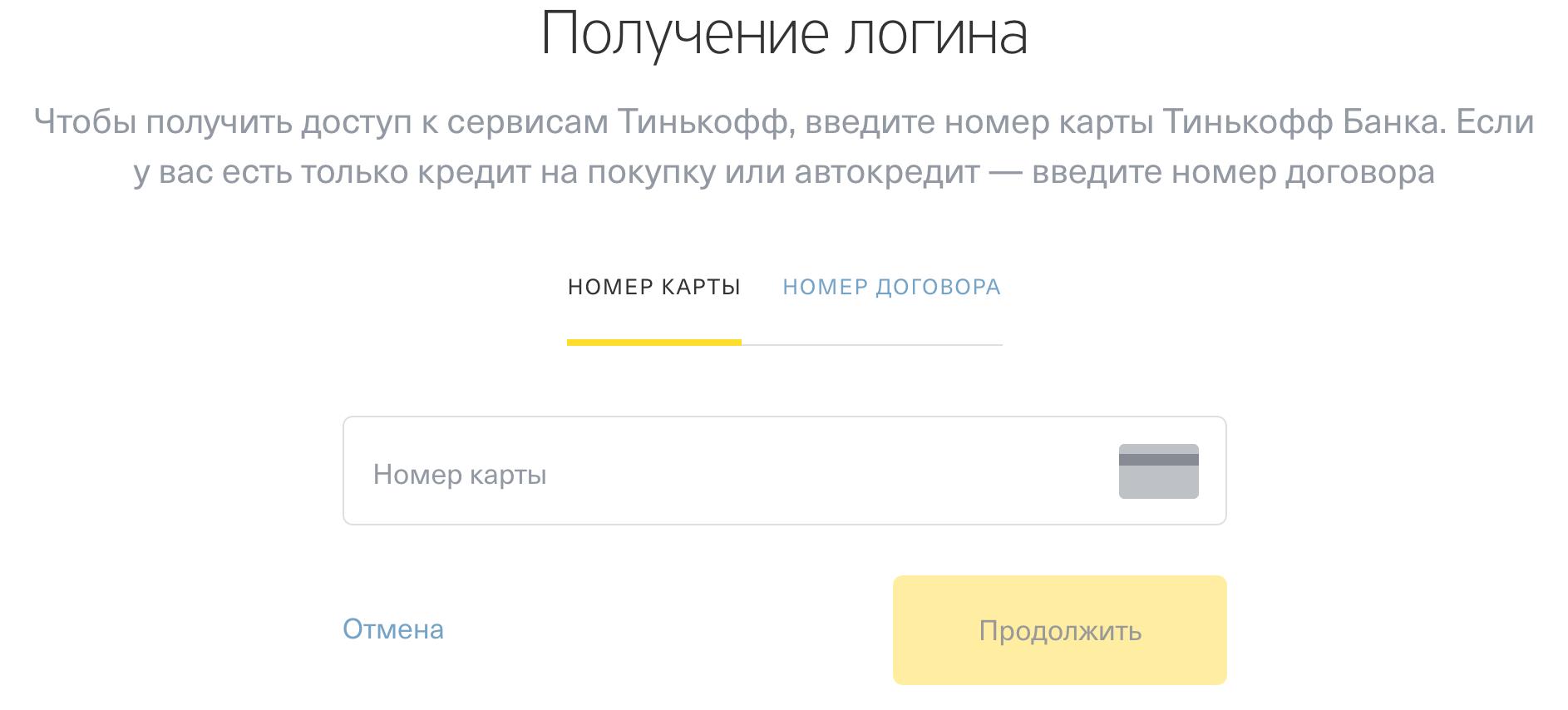 Регистрация в личном кабинете Тинькофф банк