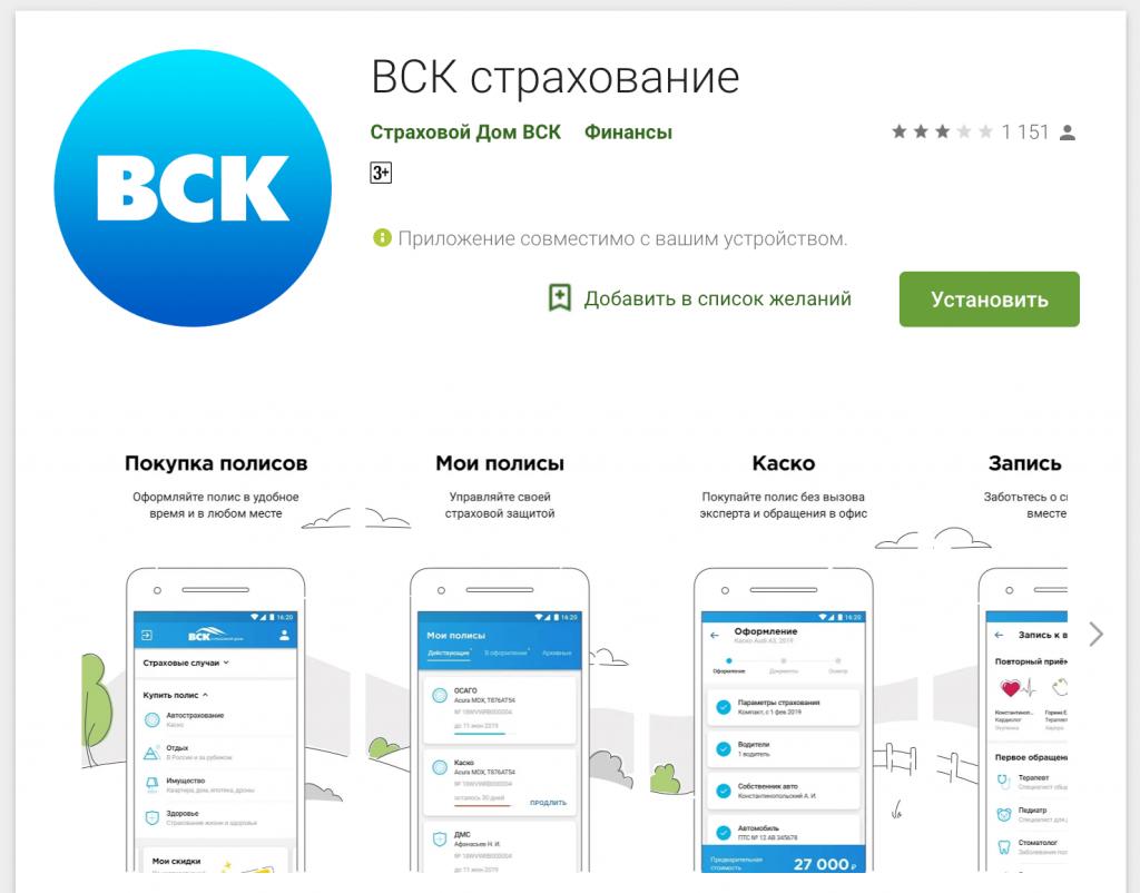 Мобильное приложение ВСК Страхование