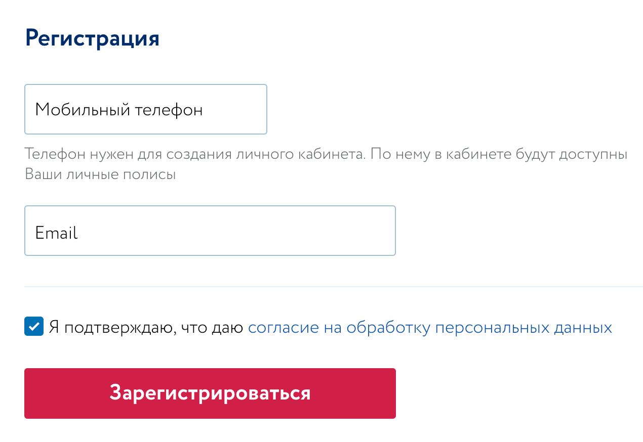 Регистрация личного кабинета в ВСК Страхование