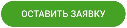 Заявка на кредит в ОТП банке