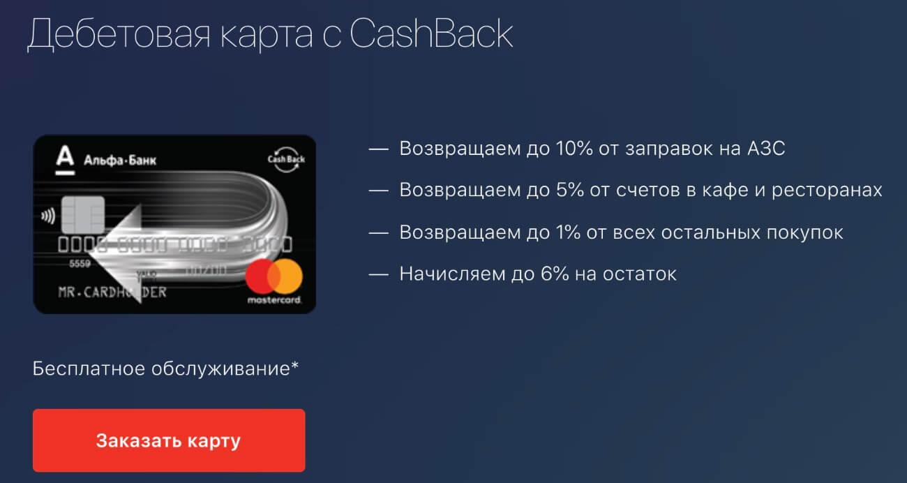 Дебетовая карта CASHBACK Альфа-Банка для автомобилистов