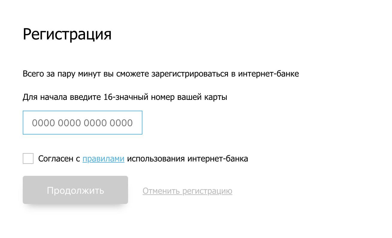 Регистрация личного кабинета в банке Открытие