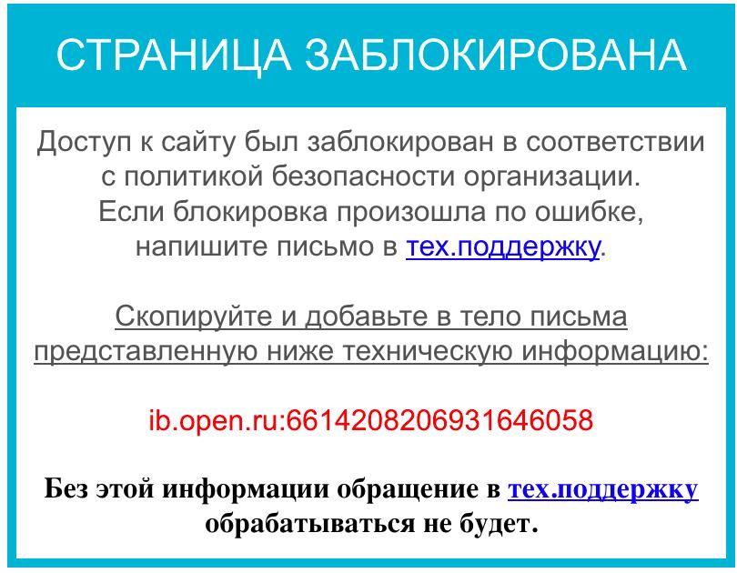 Ошибка входа в интернет-банк Открытие