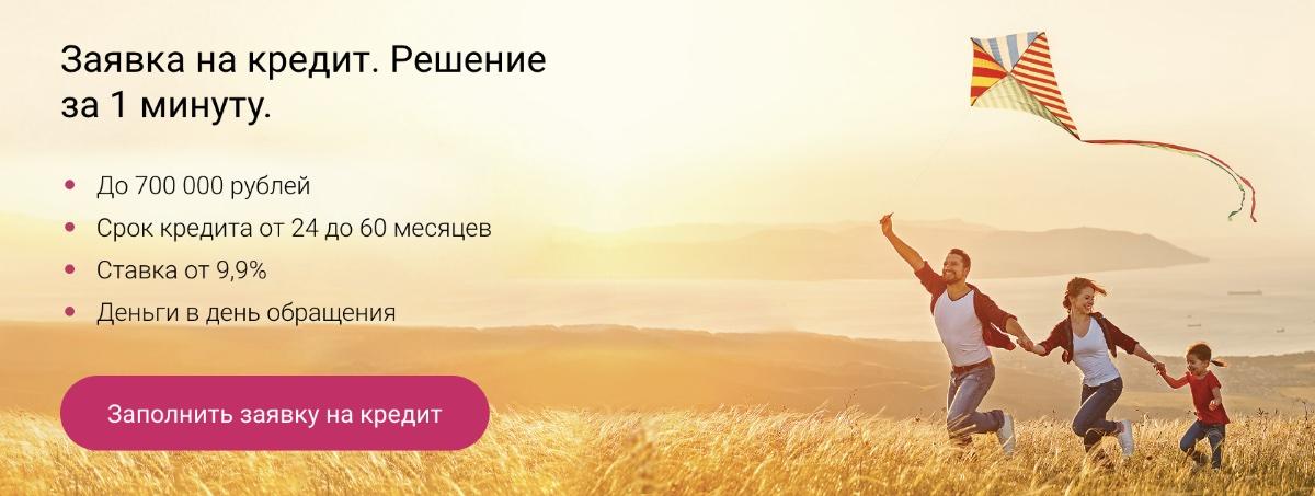 Онлайн-заявка на кредит наличными в Ренессанс Кредит
