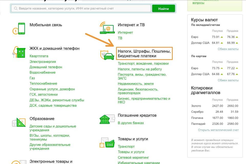 Оплата госпошлины в УФМС через Сбербанк Онлайн
