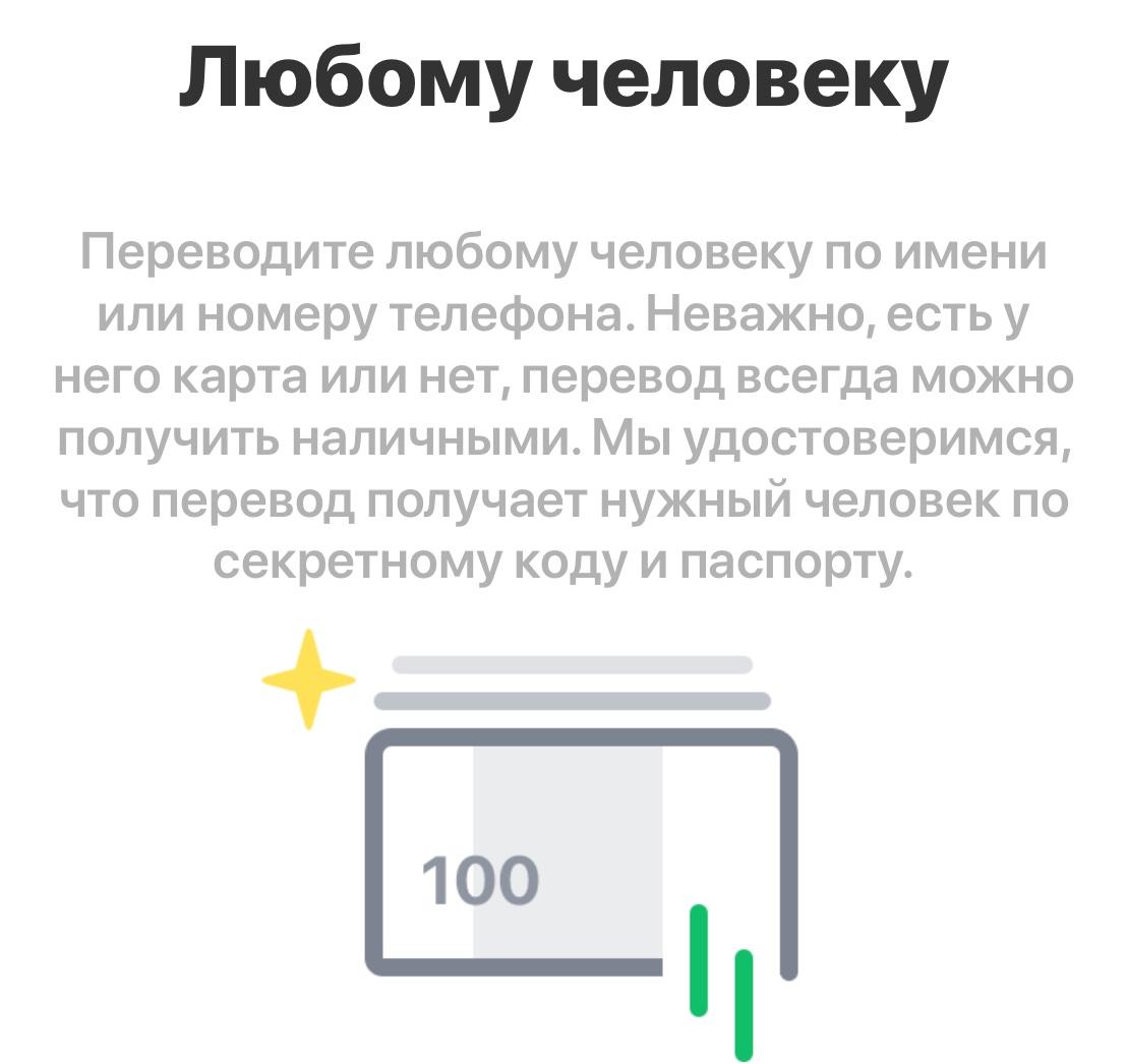 Перевод денег любому человеку наличными через Сбербанк Онлайн