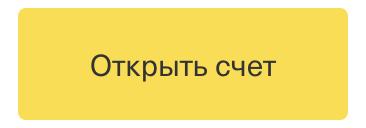Открыть расчетный счет в банке Тинькофф