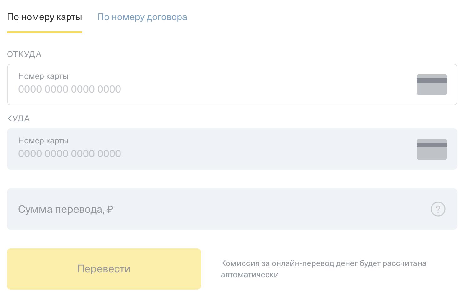 Онлайн перевод с банковской карты