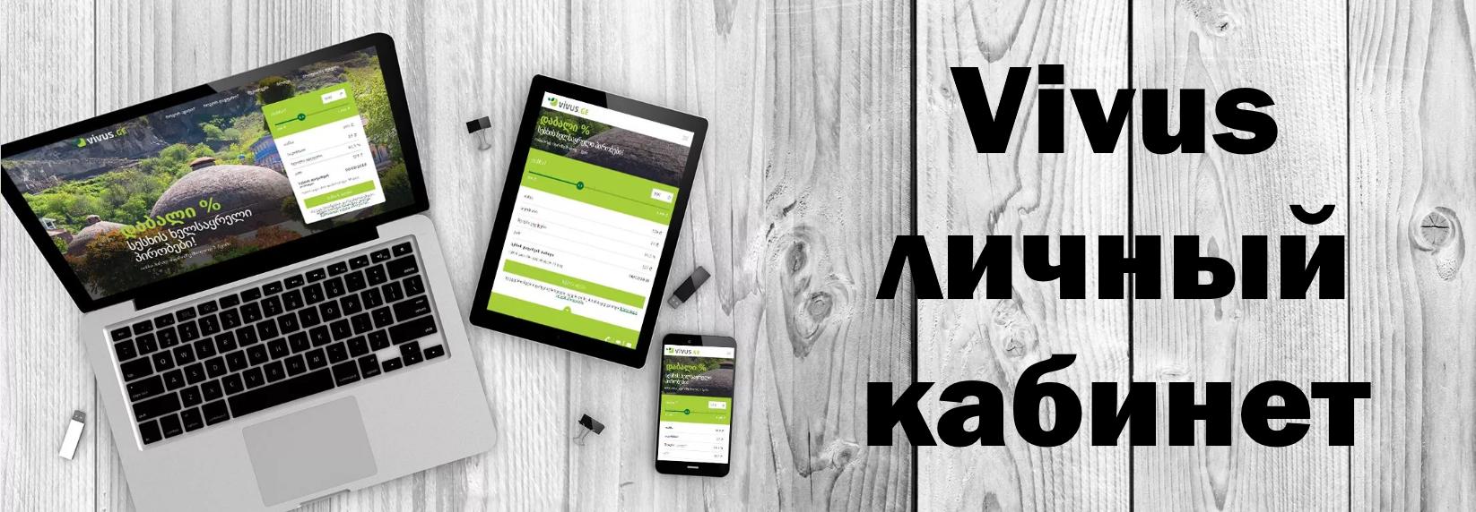 Вивус (Vivus): регистрация и вход в личный кабинет