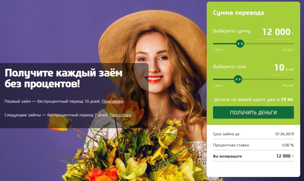Официальный сайт МФО Вивус