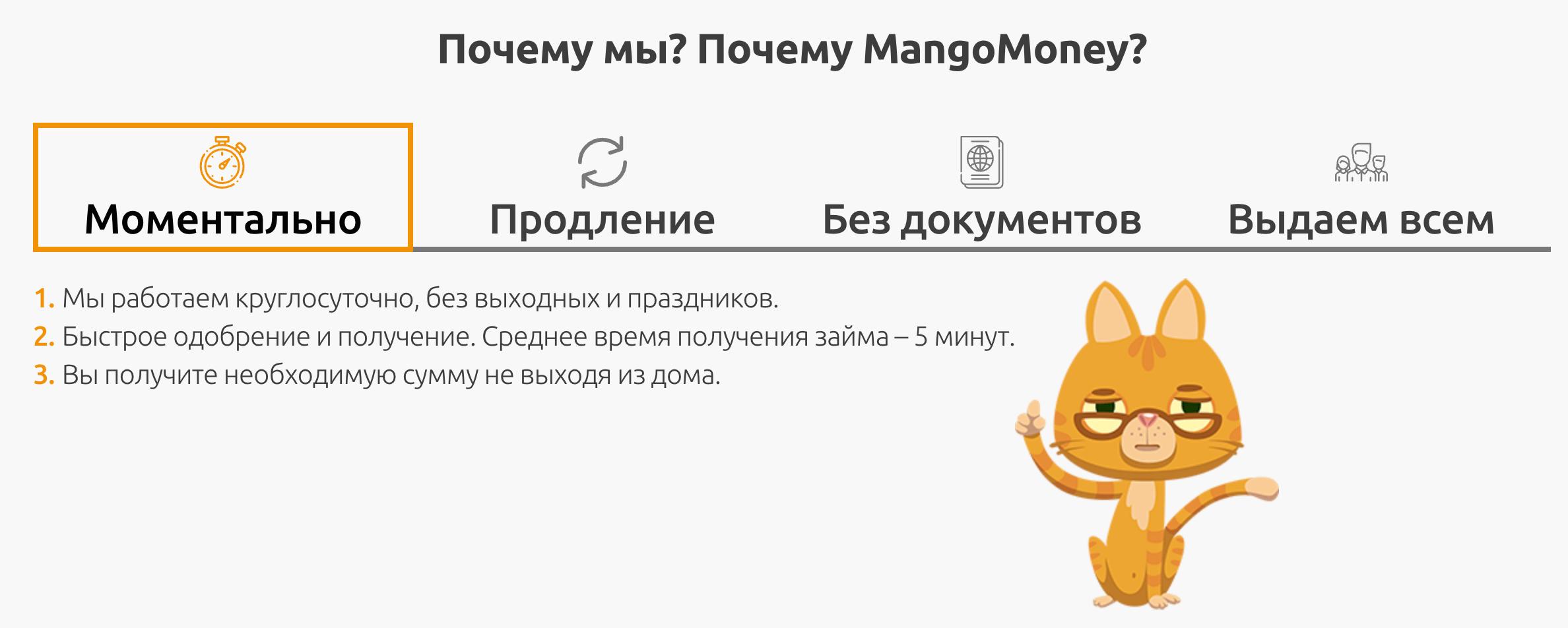 MangoMoney (МангоМани): вход в личный кабинет