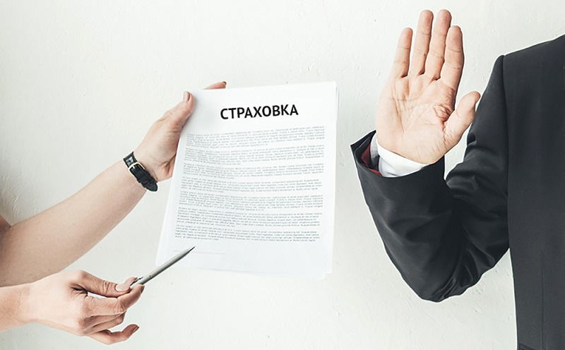 Предлагает подписать страховку