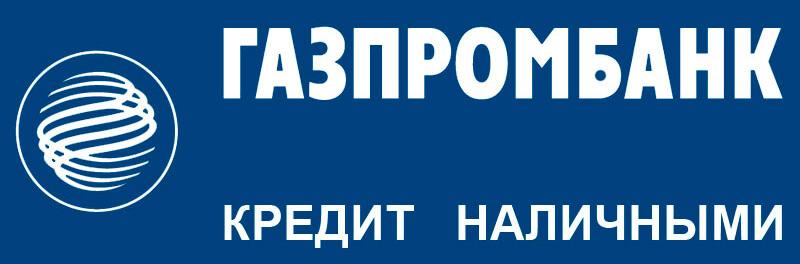 газпромбанк кредит наличными онлайн заявка волгоград