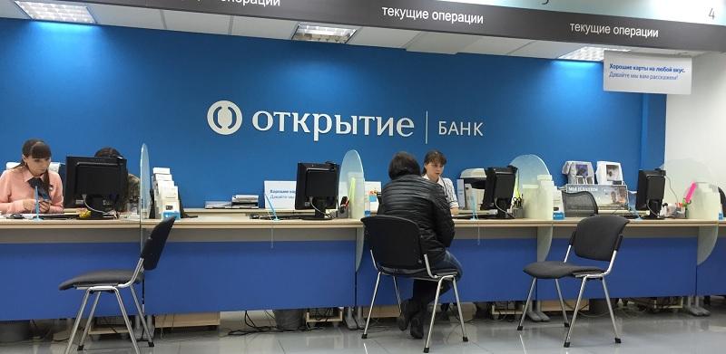 отделение банка Открытие