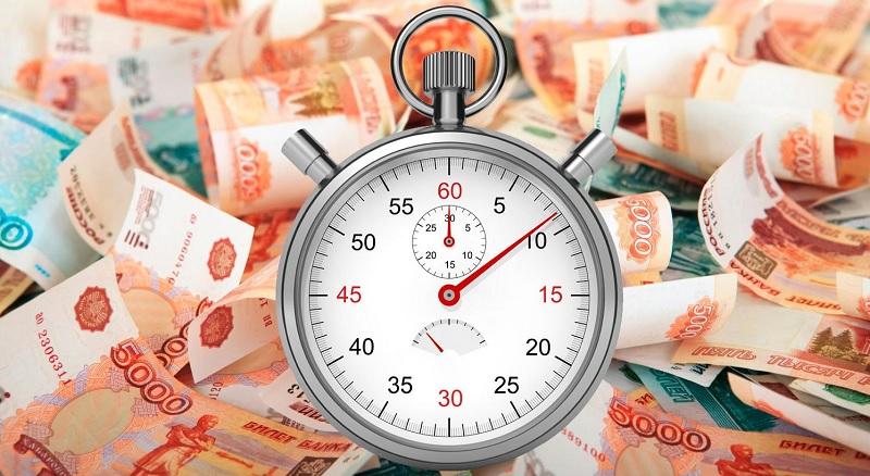 Время и много денег