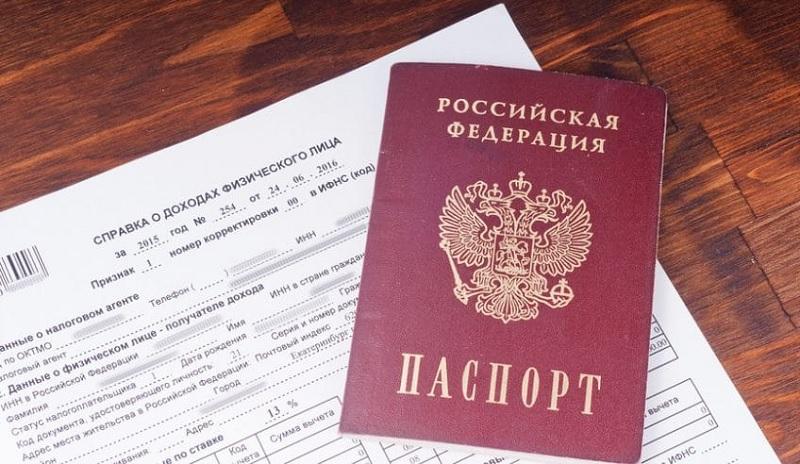паспорт и 2-ндфл