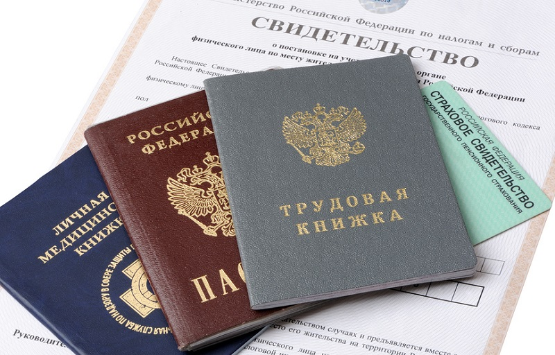 Паспорт, снилс, инн, трудовая книжка