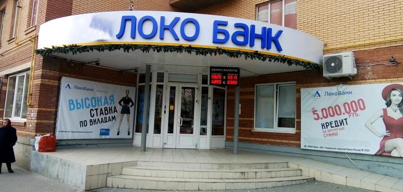 отделение Локо-банка