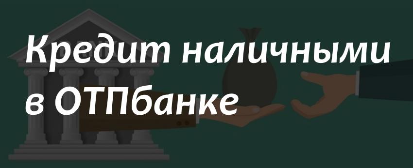 отп банк логотип