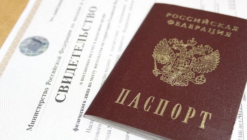 Инн и паспорт РФ