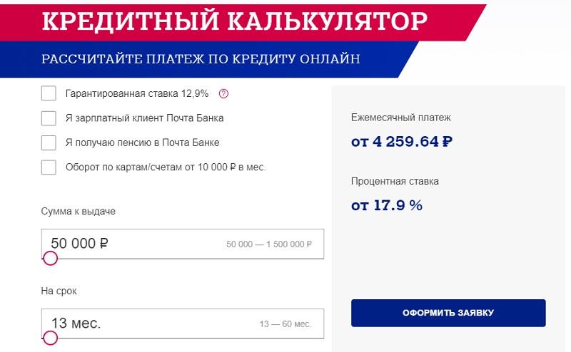 калькулятор в банке Почта
