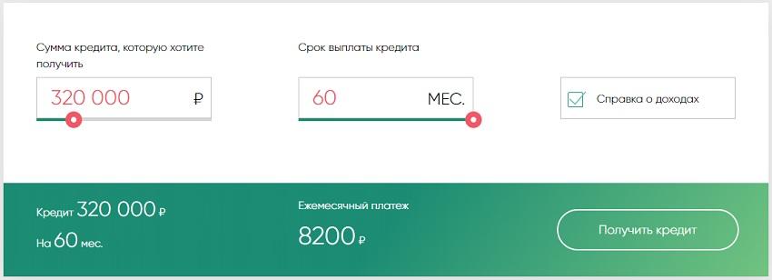 калькулятор скб банка