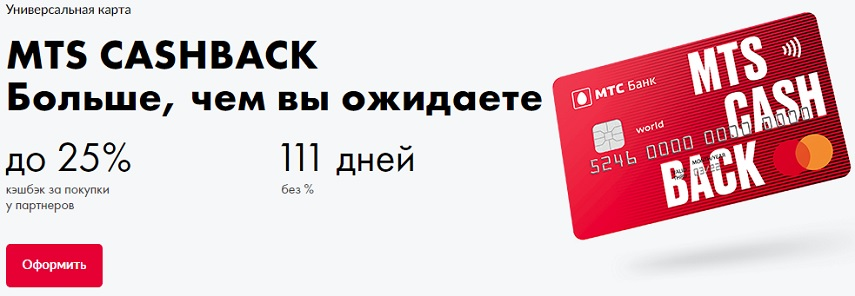 кредитная карта мтс кэшбек
