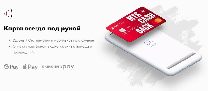 Кредитная карта мтс кэшбек в телефоне
