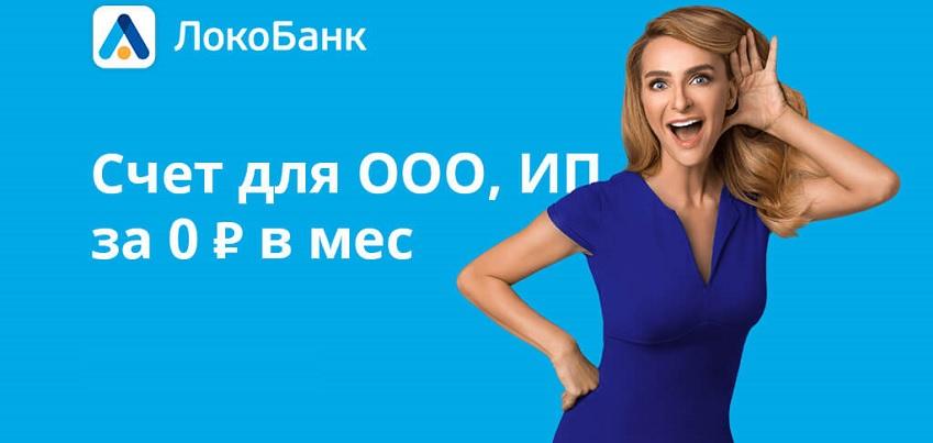 Счет для ИП и ООО за 0 рублей