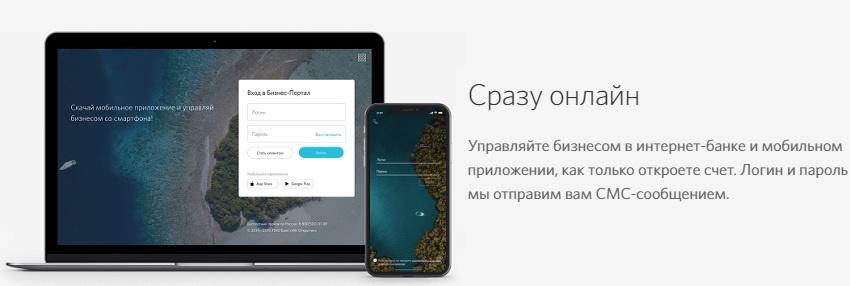 Онлайн доступ к банку Открытие