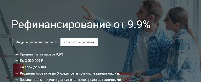 Рефинансирование от 9,9% Альфа Банк