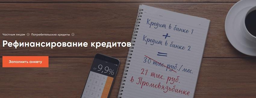 Рефинансирование кредитов от 9.9% в ПСБ