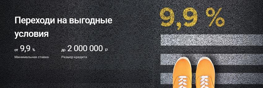 Рефинансирование в Уралсибе
