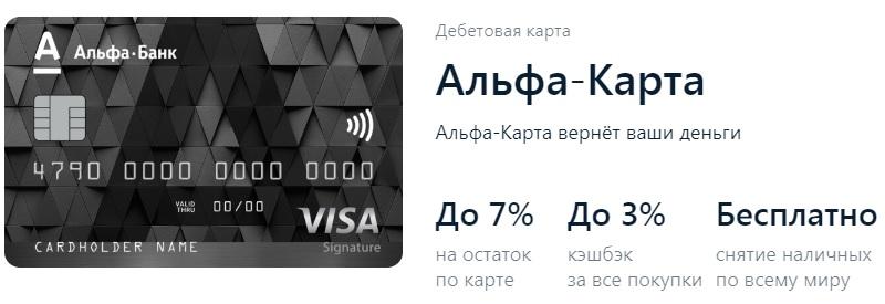 Дебетовая премиум карта альфа банк