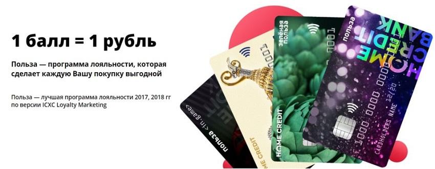 1 балл = 1 рубль карта Польза