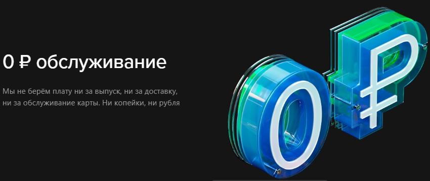 Ноль рублей обслуживание