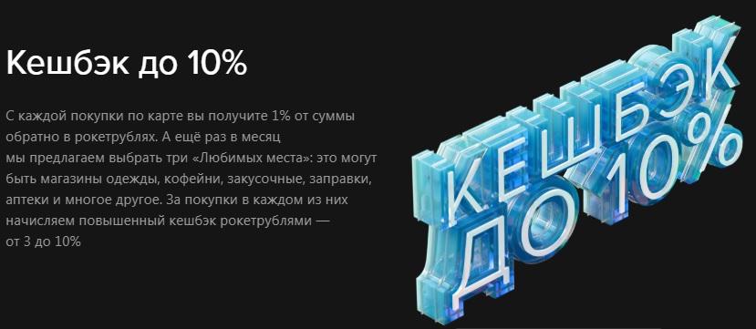 кэшбек до 10%